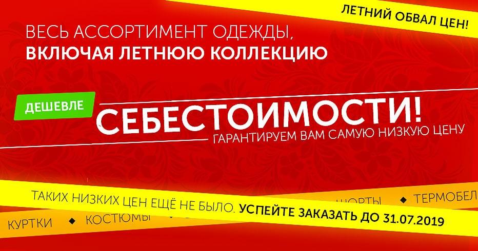 37a7b3a429e80db Верхняя одежда оптом от производителя без рядов в Москве купить MTFORCE