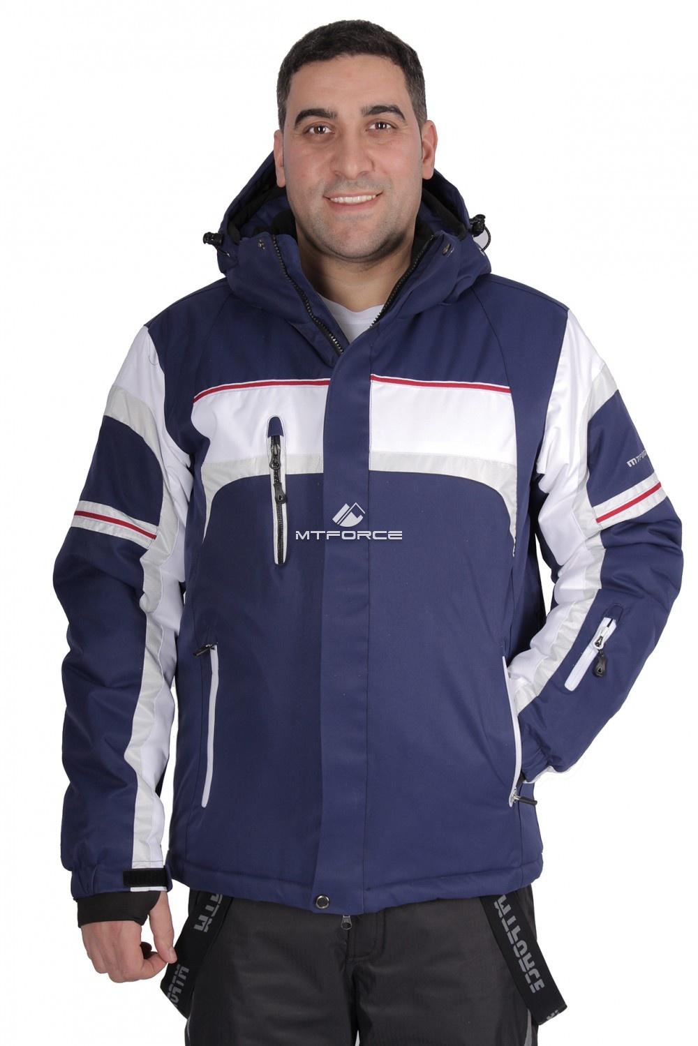 Купить оптом Куртка горнолыжная мужская темно-синего цвета 1655TS