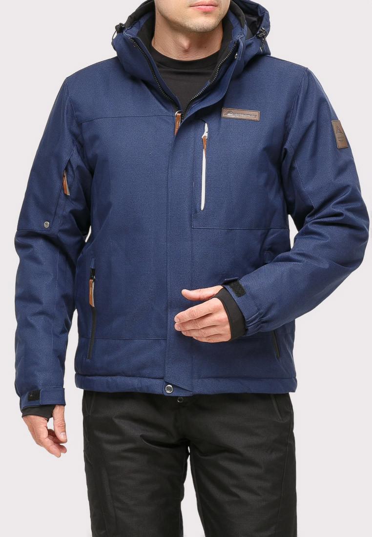 Купить оптом Куртка горнолыжная мужская темно-синего цвета 1901TS в  Красноярске