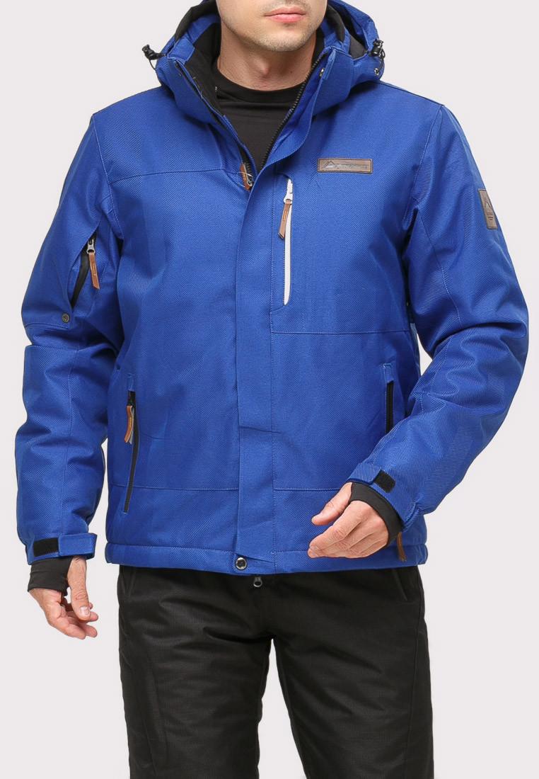 Купить оптом Куртка горнолыжная мужская синего цвета 1901S в  Красноярске