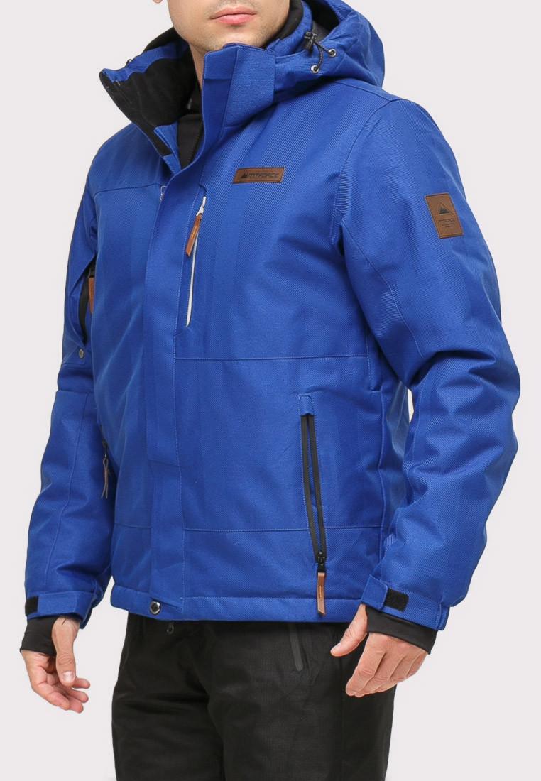 Купить оптом Куртка горнолыжная мужская синего цвета 1901S в Казани