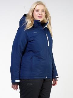 Купить оптом женскую зимнюю горнолыжную куртку большого размера темно-синего цвета в интернет магазине MTFORCE 11982TS