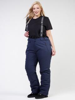 Горнолыжные брюки женские зимние большого размера темно-синего цвета купить оптом в интернет магазине MTFORCE 1878TS