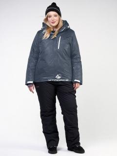 Горнолыжный костюм женский зимний большого размера серого цвета купить оптом в интернет магазине MTFORCE 011982Sr