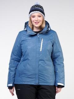 Купить оптом женскую зимнюю горнолыжную куртку большого размера голубого цвета в интернет магазине MTFORCE 21982Gl