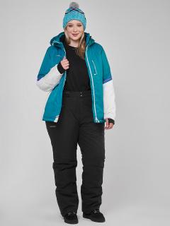 Горнолыжный костюм женский зимний большого размера бирюзового цвета купить оптом в интернет магазине MTFORCE 01934Br