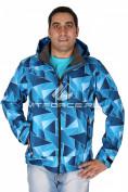 Интернет магазин MTFORCE.ru предлагает купить оптом ветровка - виндстоппер мужская мужская голубого цвета 1636Gl по выгодной и доступной цене с доставкой по всей России и СНГ