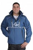 Интернет магазин MTFORCE.ru предлагает купить оптом куртка горнолыжная мужская синего цвета 1653S по выгодной и доступной цене с доставкой по всей России и СНГ