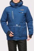 Оптом Куртка горнолыжная мужская синего цвета 1910S в  Красноярске